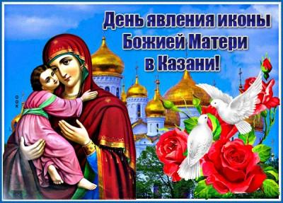 Открытка креативная открытка день явления в казани иконы божией матери