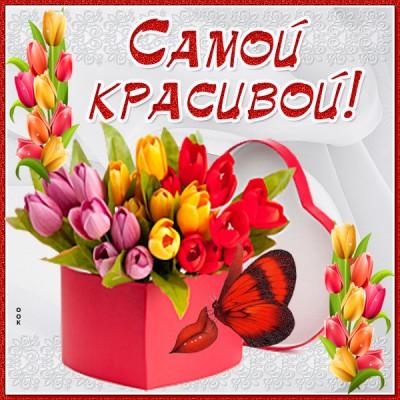 Картинка любимой подружке тюльпаны