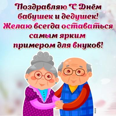 Картинка милая картинка день бабушек и дедушек в россии