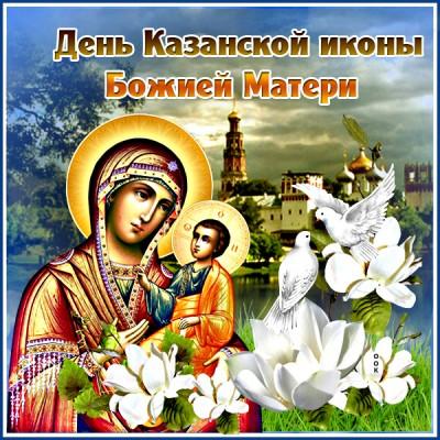 Открытка милая  картинка день казанской иконы божией матери