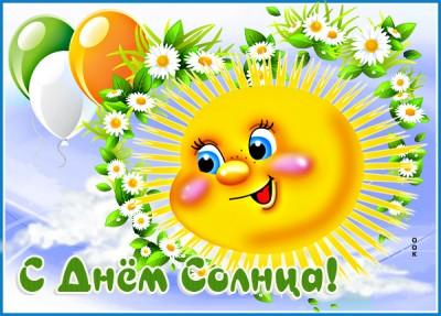 Картинка милая картинка с днём солнца