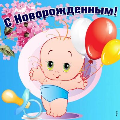 Картинка милая картинка с новорожденным