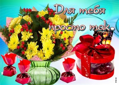 Открытка милая картинка с цветами