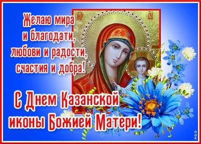 Картинка милая картинка со святым днем казанской иконы божией матери