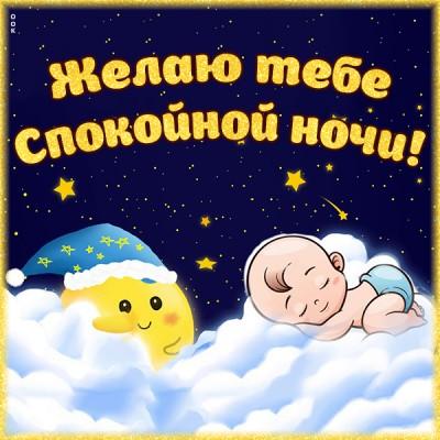 Открытка милая картинка спокойной ночи с ребенком