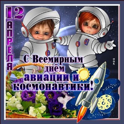 Картинка милая картинка всемирный день авиации и космонавтики