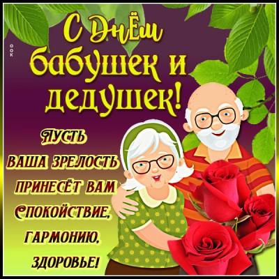Открытка необычная картинка день бабушек и дедушек