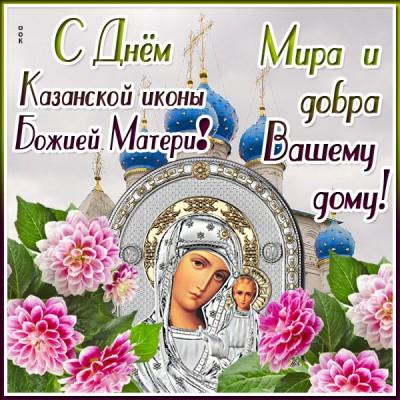 Открытка нежная картинка день казанской иконы божией матери
