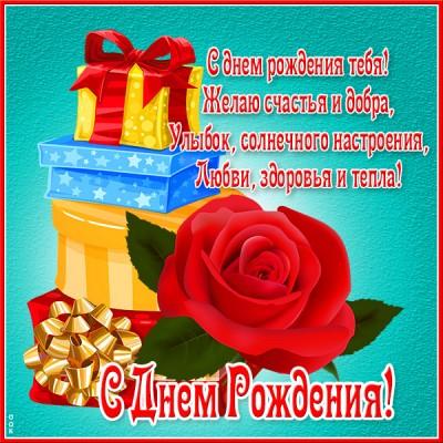 Открытка нежная картинка с днем рождения женщине с подарками