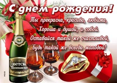 Открытка нежная картинка с днем рождения женщине с шампанским