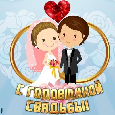 Открытка нежная картинка с годовщиной свадьбы