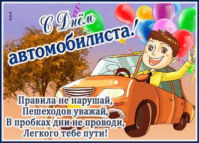 Картинка новая картинка день автомобилиста