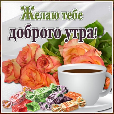Картинка новая картинка желаю тебе доброго утра