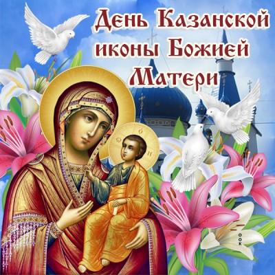 Картинка оригинальная картинка день казанской иконы божией матери