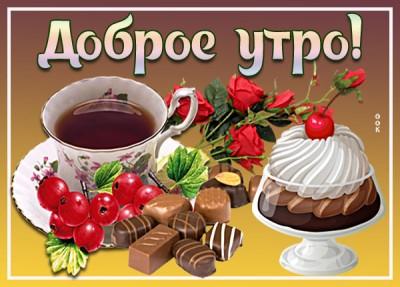 Картинка оригинальная картинка доброе утро с розами и с чаем