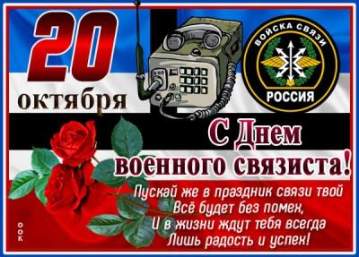 Открытка оригинальная картинка на день военного связиста