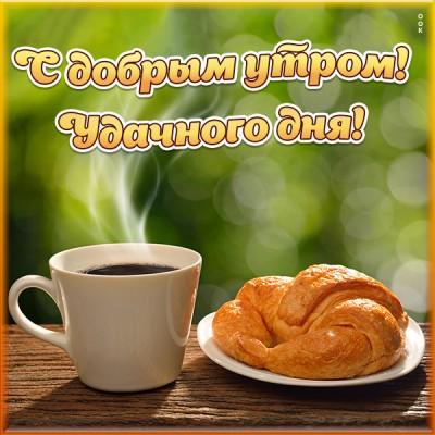Картинка оригинальная картинка с добрым утром удачного дня