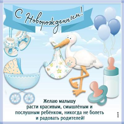 Открытка оригинальная картинка с пожеланиями новорожденным