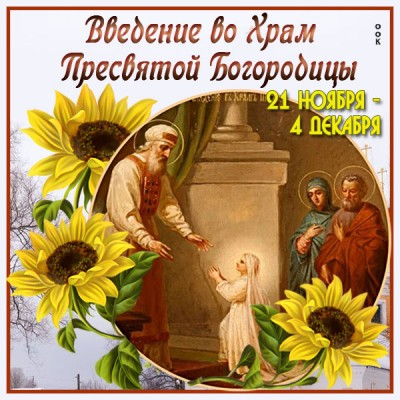 Картинка оригинальная картинка введение во храм пресвятой богородицы