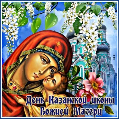Картинка особенная картинка пусть божья мать вас охраняет, с праздником