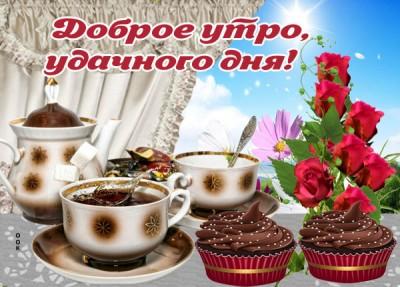 Открытка открытка доброе утро с кофе