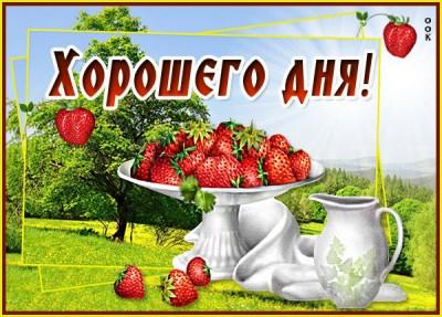 Открытка открытка хорошего дня с клубникой