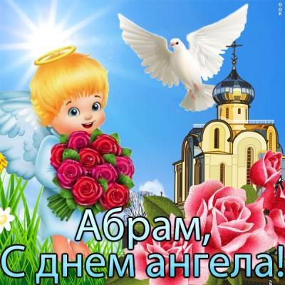 Открытка открытка с днём ангела абраму