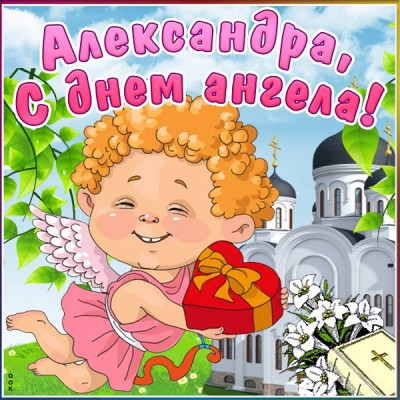 Картинка открытка с днём ангела александре