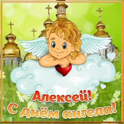 Открытка открытка с днём ангела алексею