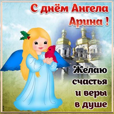 Открытка открытка с днём ангела арине