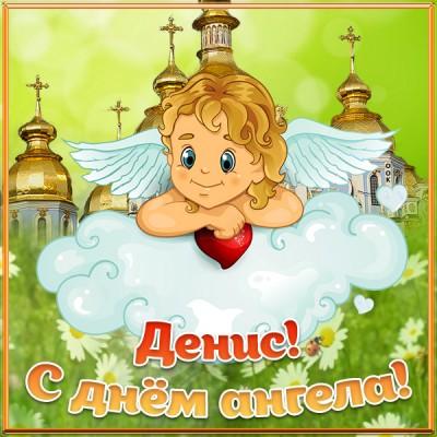 Картинка открытка с днём ангела денису