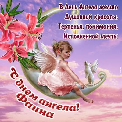 Открытка открытка с днём ангела фаине