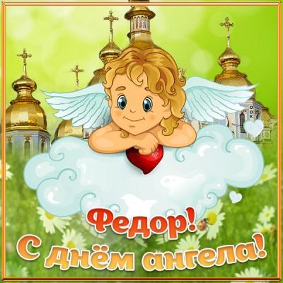 Картинка открытка с днём ангела федору
