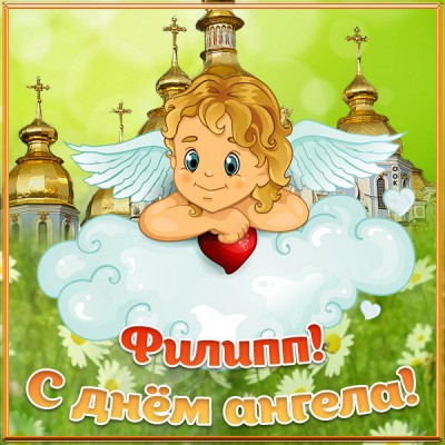 Картинка открытка с днём ангела филипу