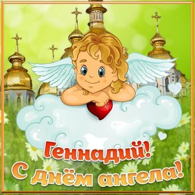 Картинка открытка с днём ангела геннадию