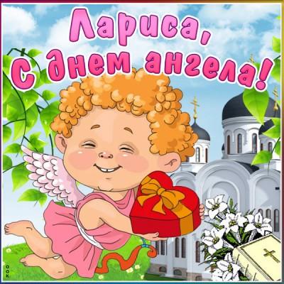 Открытка открытка с днём ангела ларисе