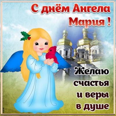 Открытка открытка с днём ангела марии