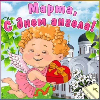 Картинка открытка с днём ангела марте