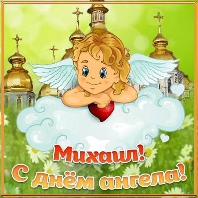 Открытка открытка с днём ангела михаилу