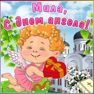 Картинка открытка с днём ангела миле