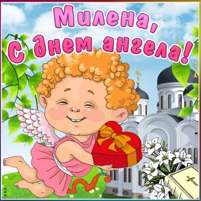 Картинка открытка с днём ангела милене