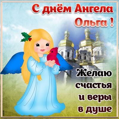 Открытка открытка с днём ангела ольге