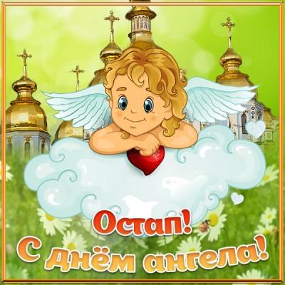 Картинка открытка с днём ангела остапу