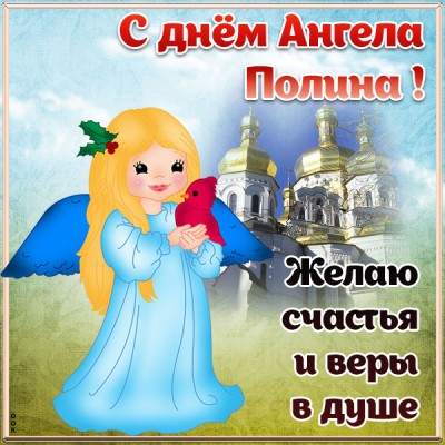 Картинка открытка с днём ангела полине