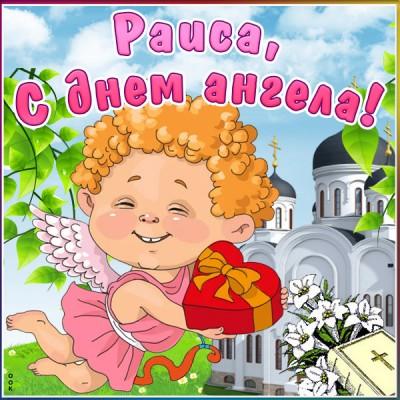 Открытка открытка с днём ангела раисе