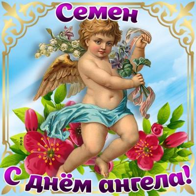 Картинка открытка с днём ангела семену