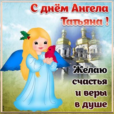 Картинка открытка с днём ангела татьяне