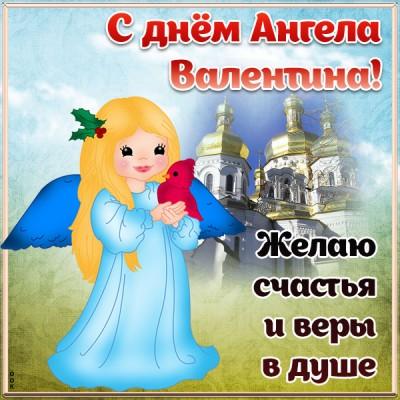 Картинка открытка с днём ангела валентине
