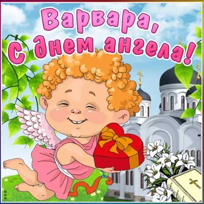 Открытка открытка с днём ангела варваре