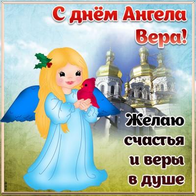 Картинка открытка с днём ангела вере